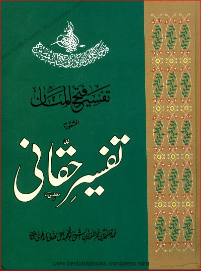 Tafseer E Haqqani