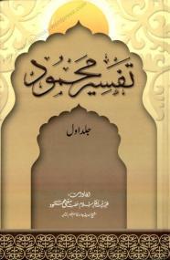 Tafseer E Mahmood