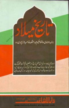 Tareekh E Milaad By Hakeem Abdush Shakoor Mirza Puri تاریخ میلاد