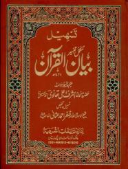 Tasheel E Bayan Ul Quran