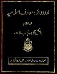 Urdu Daerah Ma'arif Islamia
