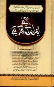 Aaiye Iman Ki Fikar Kijie