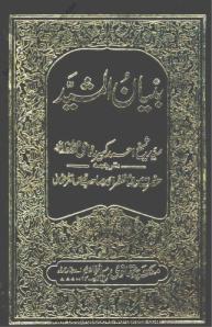Al Bunyan Ul Mushayyad
