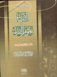 Al Itqan