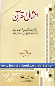 Amsal Ul Quran