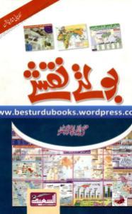 Boltay Naqshay
