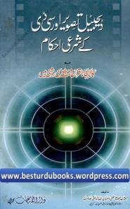 Digital Tasweer Aur CD Kay Shari Ahkam