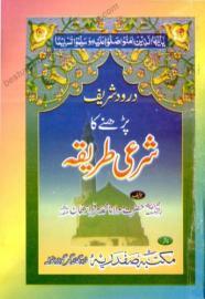 Durood Shareef Parhne Ka Sharaee Tariqa