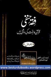 Fiqh Hanafi Qur'an o Sunnat ki Roshni main