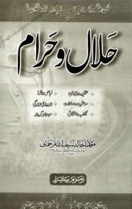 Halal O Haraam