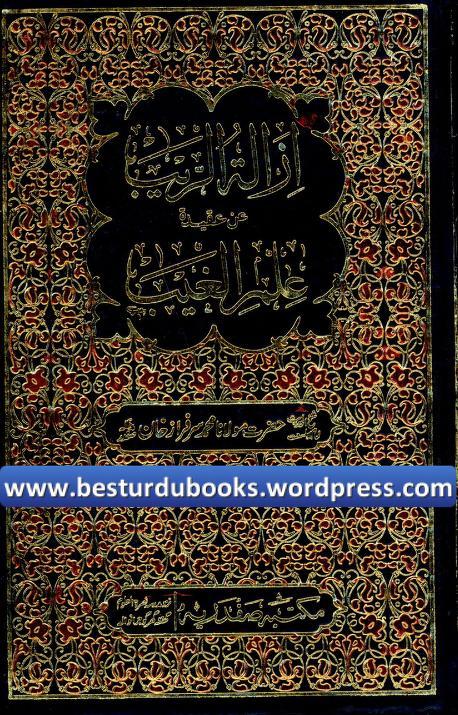 Izalat ur Raib By Maulana Sarfaraz Safdar ازالۃ الریب عن ...