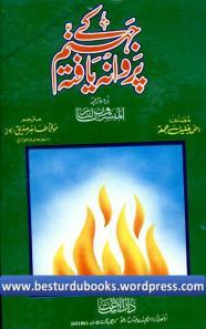 Jahannam Kay Parwana Yafta