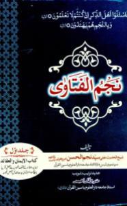 Najm Ul Fatawa