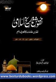 Nuqoosh E Tareekh E Islami