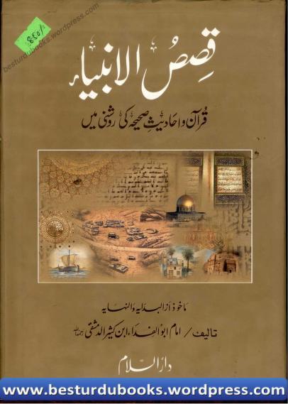 darussalam urdu books pdf free
