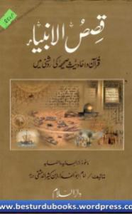 Qasas Ul Anbiya By Allama Ibn E Kaseer قصص الانبیاء