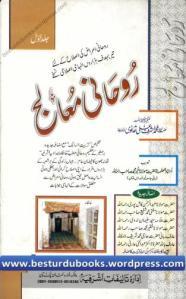Rohani Mualij