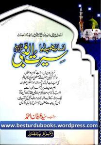 Seerat Un Nabi Encyclopedia