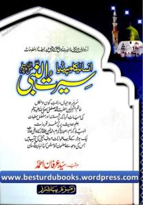 Seerat Un Nabi Encyclopedia