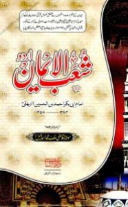 Shuab ul Iman Urdu By Imam Bayhaqi شعب الایمان اردو