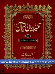 Tafseer E Bayan Ul Quran