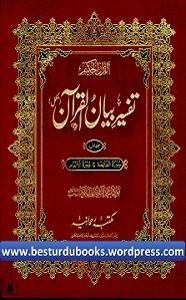 Tafseer e Bayan ul Quran By Hakeen ul Ummat Maulana Ashraf Ali Thanvi بیان القران