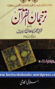 Tarjaman Ul Quran