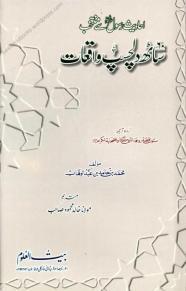 60 Dilchasp Waqiat