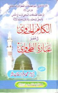Al Kalam Ul Havi