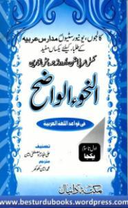 An Nahw Ul Wazih Urdu
