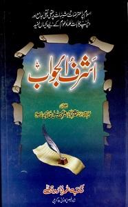 Ashraf Ul Jawab