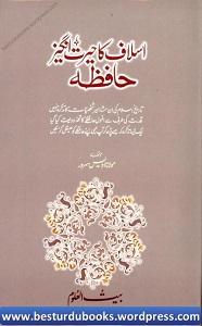 Aslaf Ka Herat Angez Hafeza