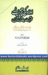 Aulad Ki Tarbiat Quran O Hadith Ki Roshni Men