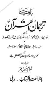 Baqiat E Tarjaman Ul Quran