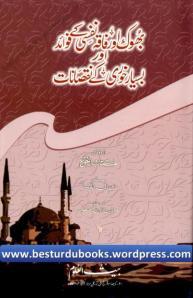 Bhook Aur Faqa Nafsi Kay Fawaid