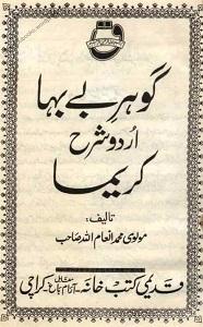 Gohar E Be Baha Urdu Sharh Karima Sadee