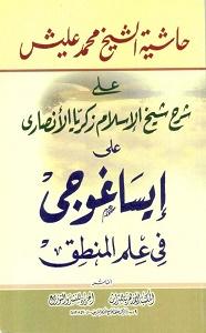 Arabic Hashia Shaykh M.Alish ala Eisa Ghoji حاشیہ شیخ محمد علیش ایساغوجی Pdf Download