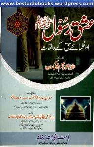 Ishq E Rasool (SAW) Aur Ulama E Haq Kay Waqiat