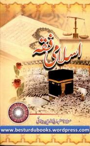 Islami Fiqh By Maulana Minhaj Ud Din Minai اسلامی فقہ