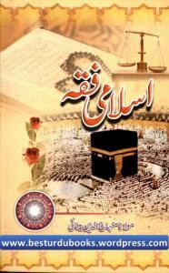 Islami Fiqh