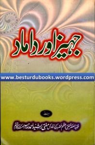 Jahez Aur Damad