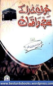 Khaof E Khuda Kay Sachay Waqiat
