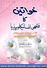 Khawateen Ka Fiqhi Encyclopedia