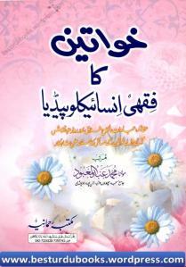 Khawateen Ka Fiqhi Encyclopedia