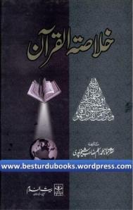 Khulasa Tul Quran