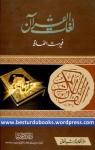 Lughaat Ul Quran