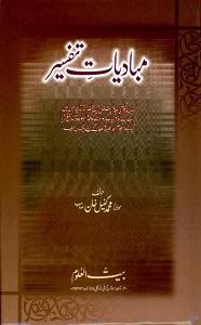 Mabadiat E Tafseer