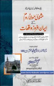 Masnavi Maulana Room Kay Iman Afroz Waqiat