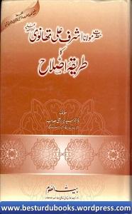 Maulana Ashraf Ali Thanvi Ka Tariqa Islah