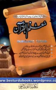Mualim Ul Quran